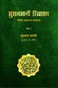 मुसलमानी रियासत