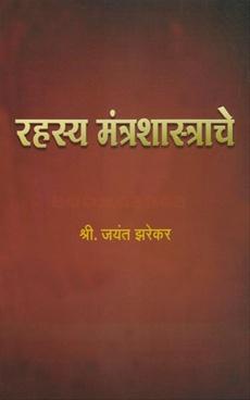 Rahasya Mantrashastrache