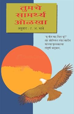 Tumache Samarthya Olakha