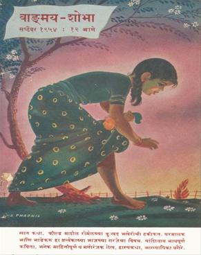 वाङ्मय शोभा ( सप्टेंबर १९५४ )