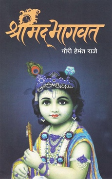 Shrimadbhagvat