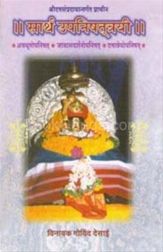 Sarth Upnishatrayi