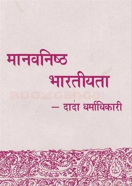 Manavanishth Bharatiyata