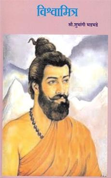 Vishwamitr