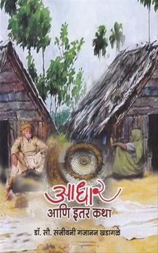 Aadhar Ani Itar Katha