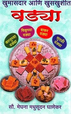 Khumasdar aani khuskhushit Vadya