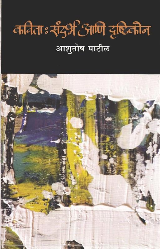 कविता : संदर्भ आणि दृष्टीकोन