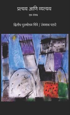 Pratyaya Ani Vaytyaya