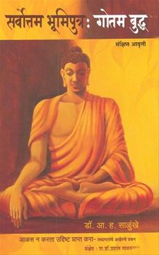 Sarvottam Bhumiputra Gautam Buddha