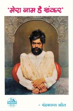 Mera Nam Hai Shankar