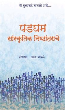 Padgham Sanskrutik Nisthantarache