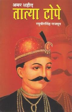 Amar Shahid Tatya Tope
