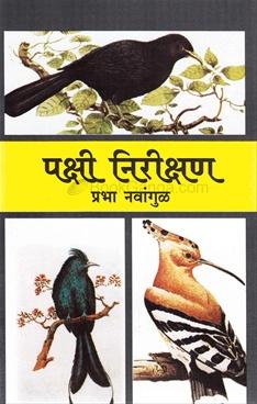 Pakshi Nirikshan