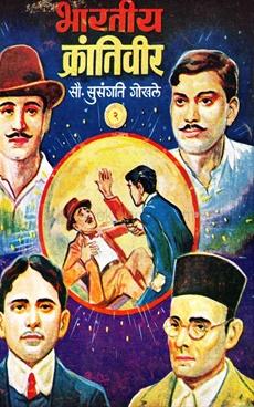 Bharatiy Krantiveer (Bhag 2)