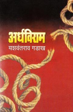 Ardhaviram