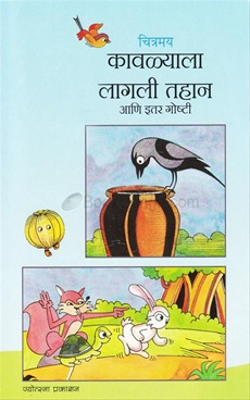 Chitramai Kavlyala Laglli Tahan