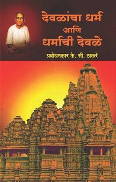 Devlancha Dharma Ani Dharmachi Devle