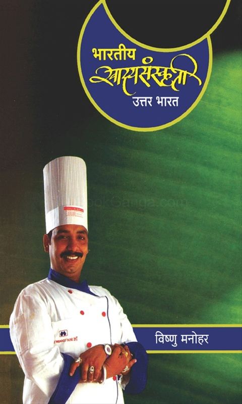 भारतीय खाद्यसंस्कृती उत्तर भारत