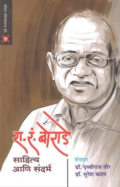 R. R. Borade Sahitya Ani Sandarbh