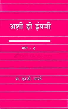 Ashi Hi Engraji Bhag 8