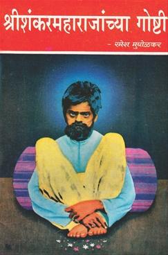 Shreeshankarmaharajanchya Goshti