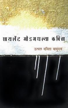 Silent Modemadhalya Kavita