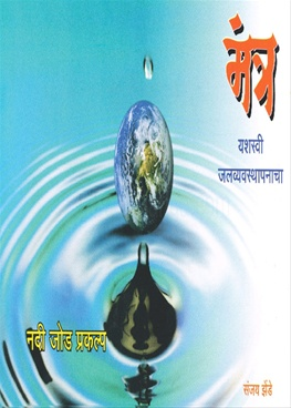 Mantra Yashasvi Jalvyavsthapanacha