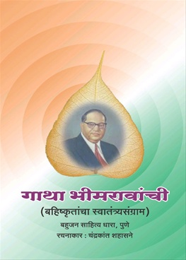 Gatha Bhimravanchi (Bahishkrutancha Svatantryasangram) )