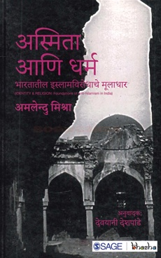 Asmita Ani Dharm