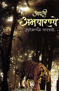 Apali Abhayaranye