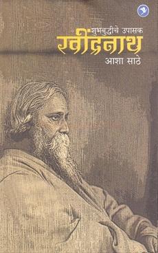 Shubhbuddhiche Upasak Ravindranath
