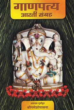 Ganpatya Arati Sangrah : Ashtadash Durvakur