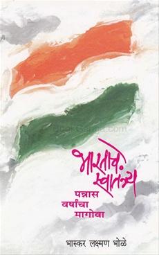 भारताचे स्वातंत्र्य ५० वर्षाचा मागोवा
