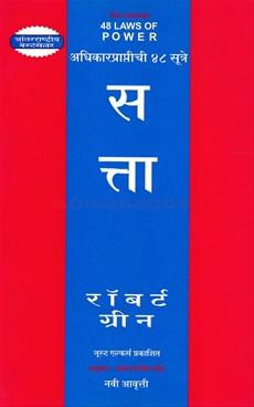 Adhikarpraptichi 48 Sutre Satta