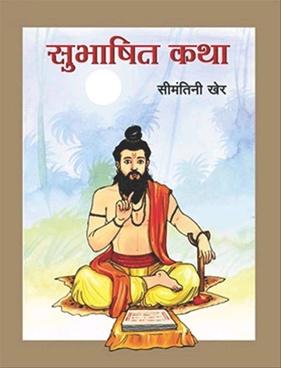 Subhashit Katha