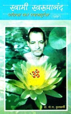 Swami Swarupanand - Pawas Ka Paramhans