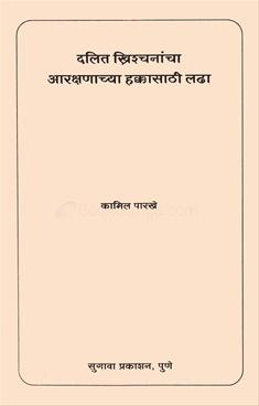 Dalit Chrishchnancha Arakshanachya Hakkasathi Ladha