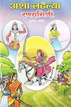 Asha Ladhlya Ranragini