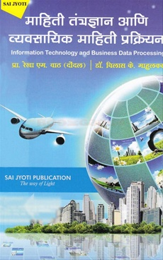 माहिती तंत्रज्ञान आणि व्यावसायिक माहिती प्रक्रियन