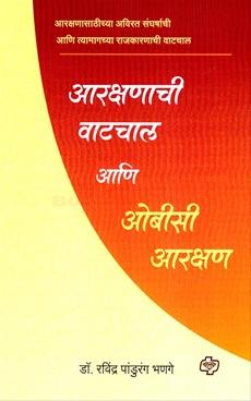 Arakshanachi Vatachal Ani OBC Aarkshan