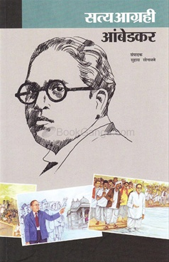 Satyaagrahi Ambedkar