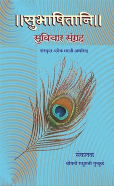 Subhashitani