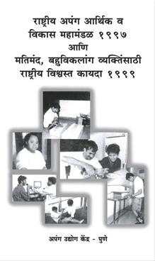 Rashtriya Apang Arthik V Vikas Mahamandal 1997 Ani Matimand, Bahuvikalang Vyaktinsathi Rashtriya Vishwast Kayada 1999