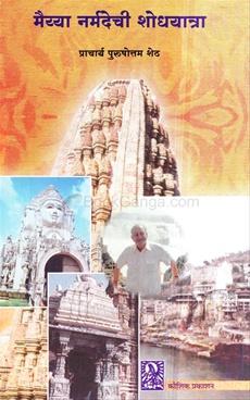 Maiyya Narmadechi Shodhayatra
