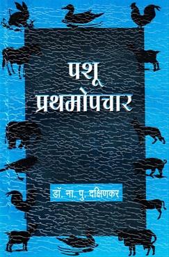 Pashu Prathamopachar