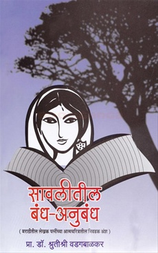 Savalitil Bandh Anubandh
