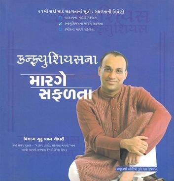Confuciusna Merge Safalta (Gujarati)