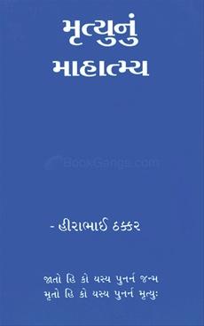 Mrutyunu Mahatmya (Gujarati)