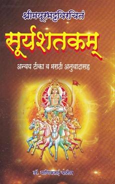 Shrimayurbhattvirchit Suryashatakam
