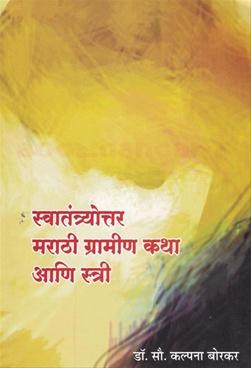 Swatantryottar Marathi Gramin Katha Ani stri